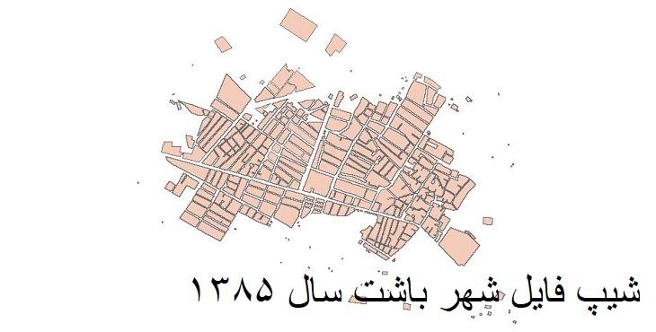 دانلود شیپ فایل بلوکهای آماری شهر باشت سال 1385