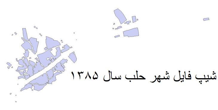 دانلود شیپ فایل بلوکهای آماری شهر حلب سال 1385