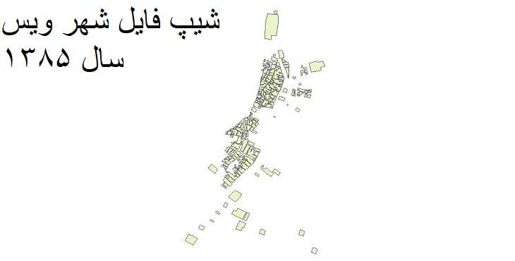 دانلود شیپ فایل بلوک آماری سال 1385 شهر ویس