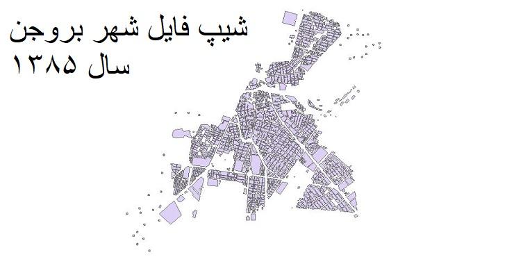 دانلود شیپ فایل بلوک های آماری شهر بروجن