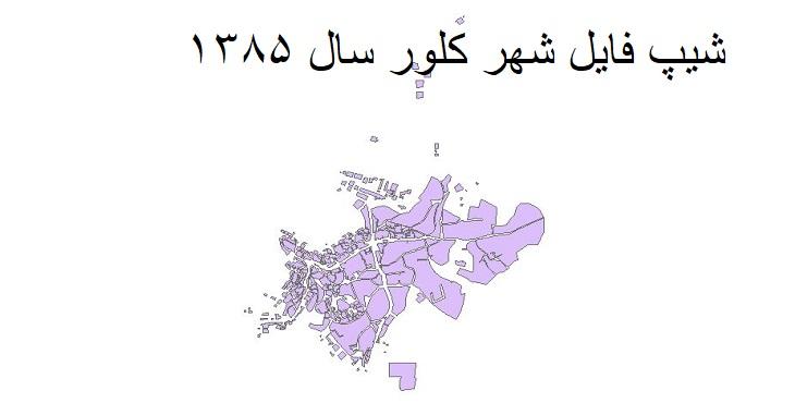 دانلود شیپ فایل بلوک آماری شهر کلور سال ۱۳۸۵