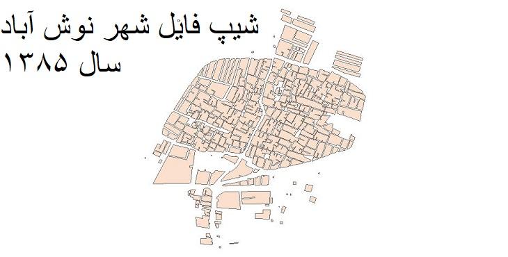 دانلود شیپ فایل بلوک های آماری شهر نوش آباد