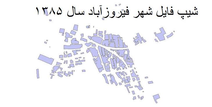 دانلود شیپ فایل بلوکهای آماری شهر فیروزآباد سال 1385