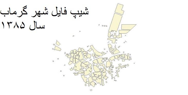 دانلود شیپ فایل بلوکهای آماری شهر گرماب سال 1385