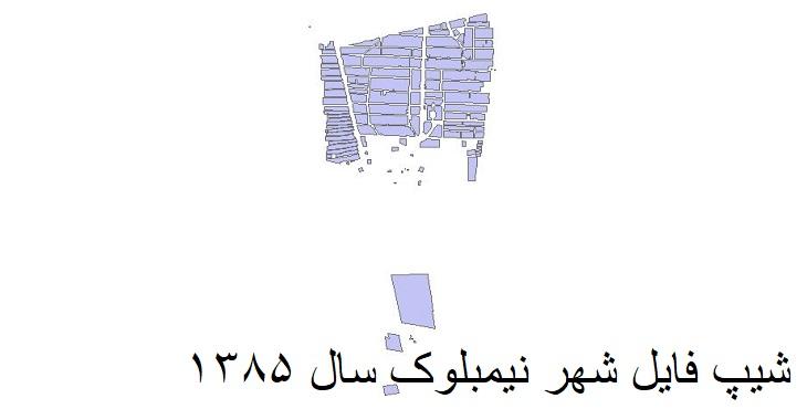 دانلود شیپ فایل بلوک آماری شهر نیمبلوک سال ۱۳۸۵
