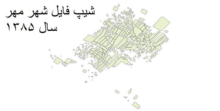 دانلود شیپ فایل بلوک آماری سال 1385 شهر مهر
