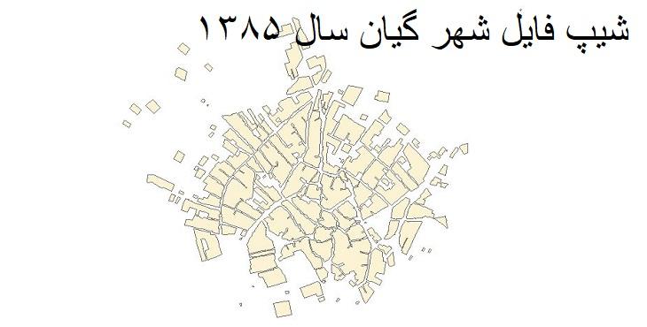 شیپ فایل بلوک آماری شهر گیان سال 1385