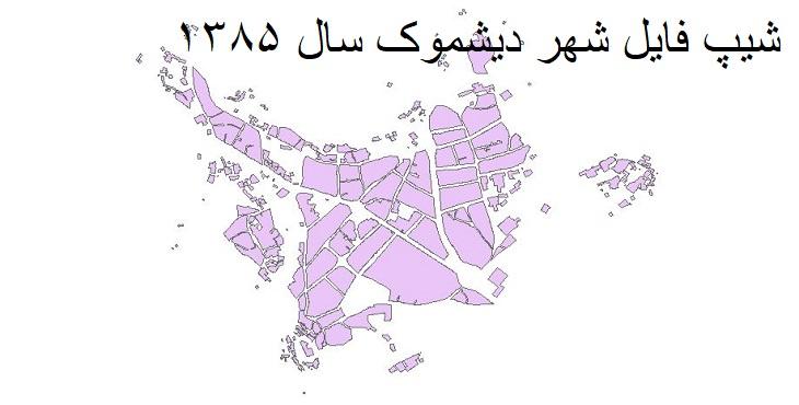 دانلود شیپ فایل بلوکهای آماری شهر دیشموک سال 1385