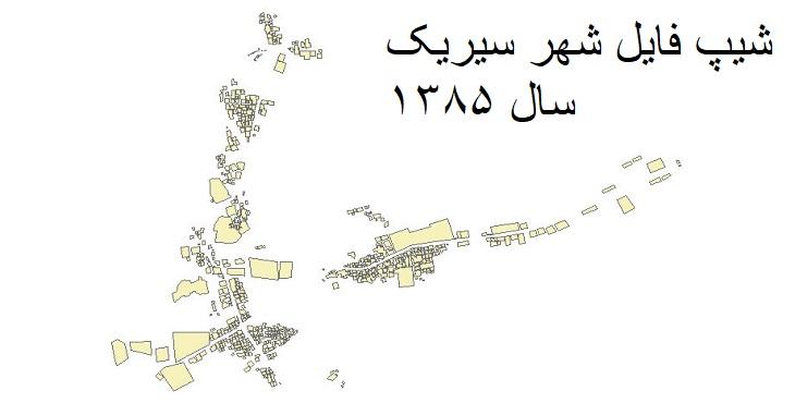 دانلود شیپ فایل بلوکهای آماری شهر سیریک سال 1385