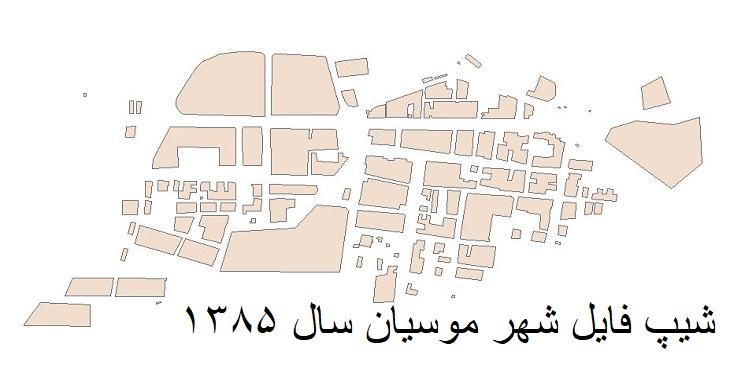 دانلود شیپ فایل بلوکهای آماری شهر موسیان سال 1385