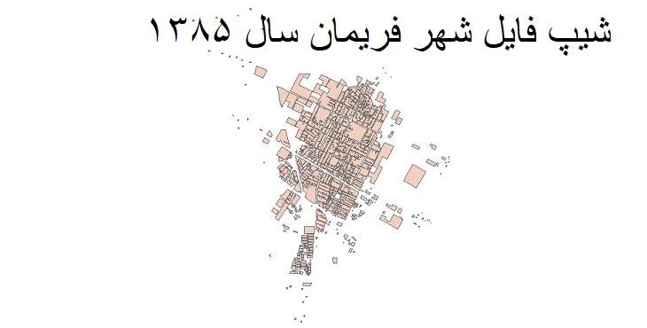 دانلود شیپ فایل بلوک آماری شهر فریمان سال ۱۳۸۵