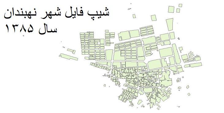 دانلود شیپ فایل بلوک آماری شهر نهبندان سال ۱۳۸۵