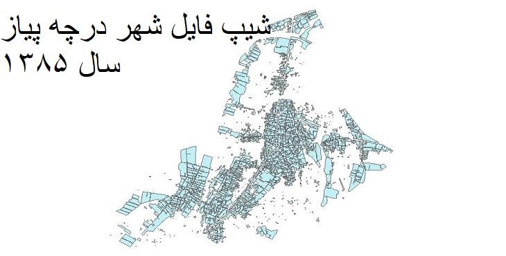 دانلود شیپ فایل بلوک های آماری شهر درچه پیاز