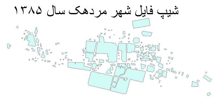دانلود شیپ فایل بلوک آماری شهرمردهکسال1385