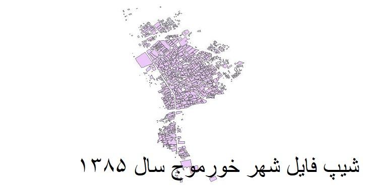 دانلود شیپ فایل بلوکهای آماری شهر خورموج سال 1385