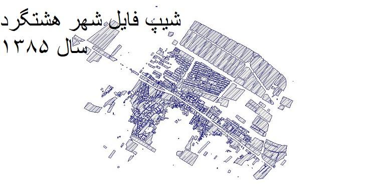 دانلود شیپ فایل بلوکهای آماری شهر هشتگرد سال 1385