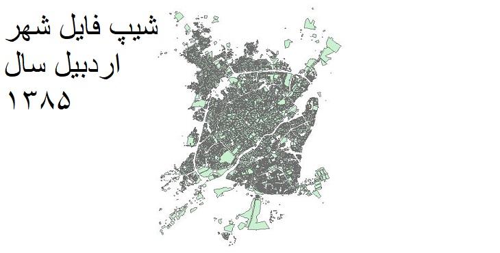 دانلود شیپ فایل بلوک های آماری شهر اردبیل