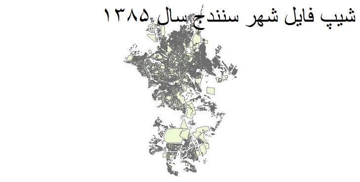 دانلود شیپ فایل بلوکهای آماری شهر سنندج سال 1385