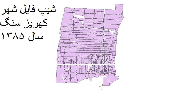 دانلود شیپ فایل بلوک های آماری شهر کهریزسنگ