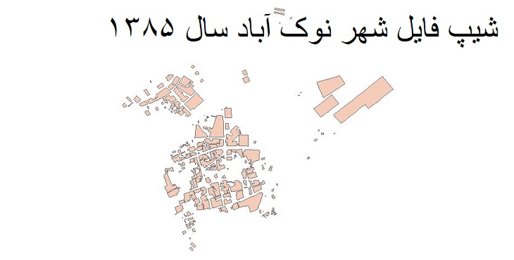 دانلود شیپ فایل بلوک آماری شهر نوک آباد سال ۱۳۸۵