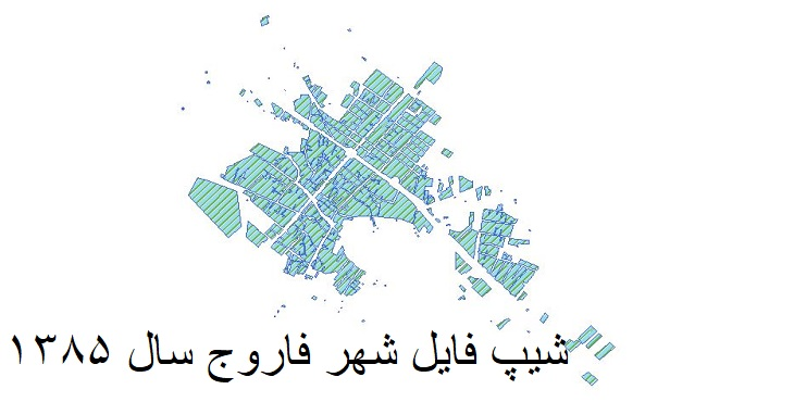 دانلود شیپ فایل بلوک آماری شهر فاروج سال ۱۳۸۵