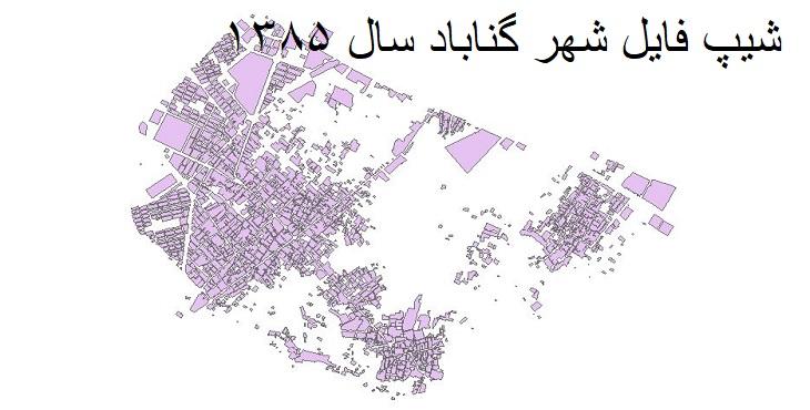 دانلود شیپ فایل بلوک آماری شهر گناباد سال ۱۳۸۵
