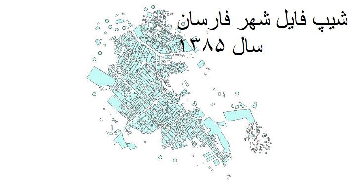 دانلود شیپ فایل بلوکهای آماری شهر فارسانسال 1385