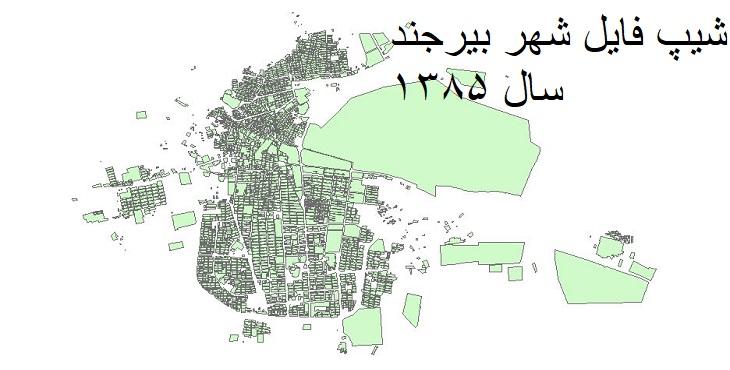 دانلود شیپ فایل بلوک آماری شهر بیرجند سال ۱۳۸۵