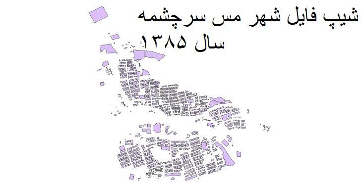 دانلود شیپ فایل بلوک آماری شهر مس سرچشمهسال 1385