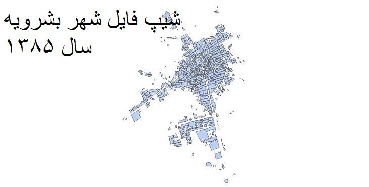 دانلود شیپ فایل بلوک آماری شهر بشرویه سال ۱۳۸۵