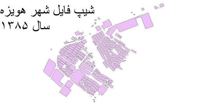 دانلود شیپ فایل بلوک آماری سال 1385 شهر هویزه