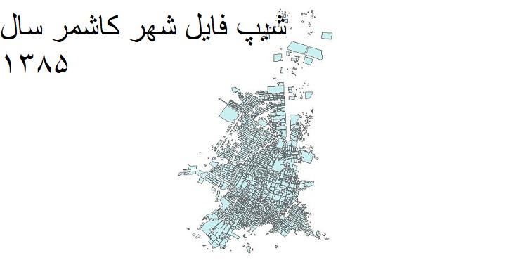 دانلود شیپ فایل بلوک های آماری شهر کاشمر