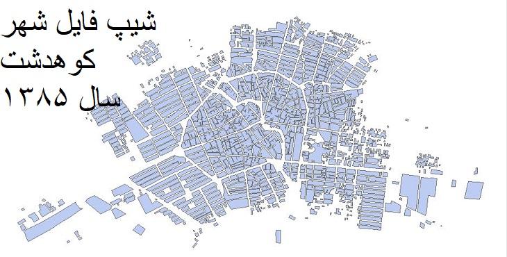 دانلود شیپ فایل بلوکهای آماری شهر کوهدشت سال 1385
