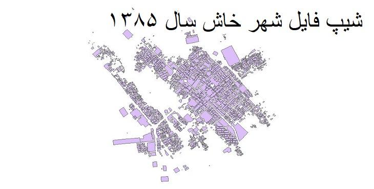 دانلود شیپ فایل بلوک های آماری شهر خاش