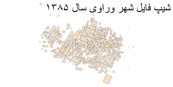 دانلود شیپ فایل بلوک آماری شهروراوی 1385
