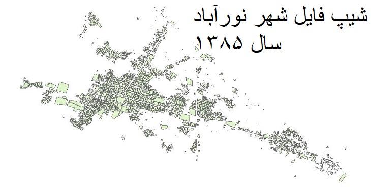 دانلود شیپ فایل بلوک آماری سال 1385 شهر نورآبادممسنی