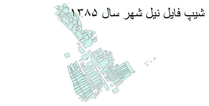دانلود شیپ فایل بلوک آماری شهر نیل شهر سال ۱۳۸۵
