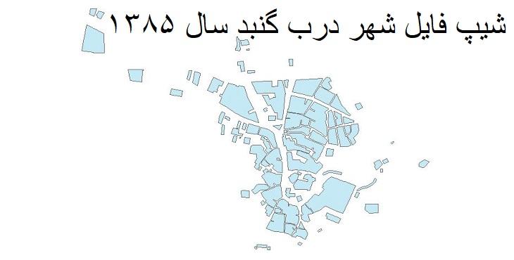 دانلود شیپ فایل بلوکهای آماری شهر درب گنبدسال 1385