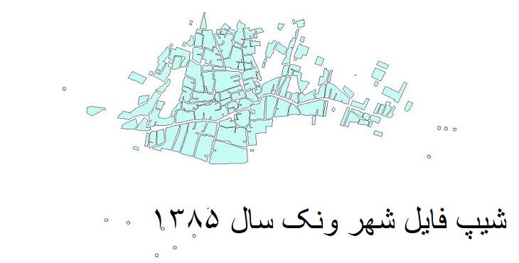 دانلود شیپ فایل بلوک های آماری شهر ونک