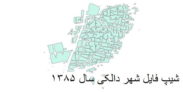 دانلود شیپ فایل بلوکهای آماری شهر دالکی سال 1385