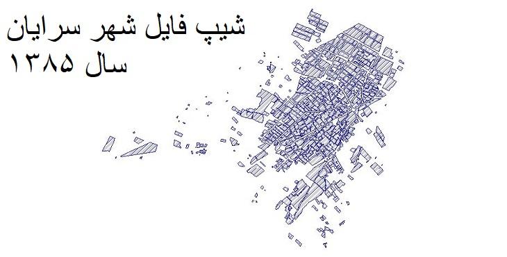 دانلود شیپ فایل بلوک آماری شهر سرایان سال ۱۳۸۵