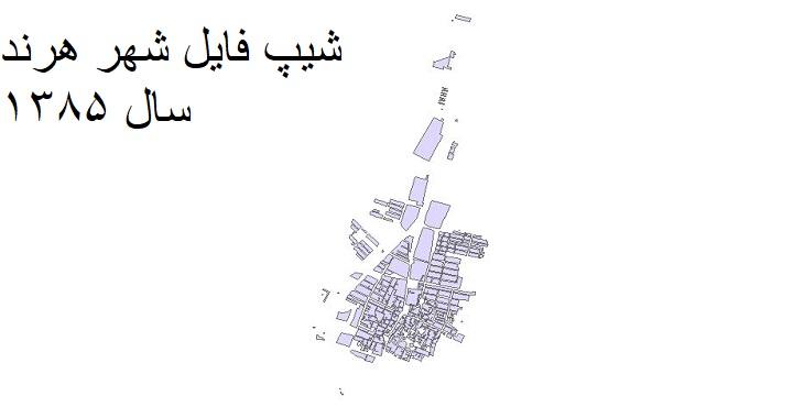 دانلود شیپ فایل بلوک های آماری شهر هرند