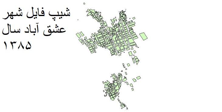 دانلود شیپ فایل بلوکهای آماری شهر عشق آباد سال 1385
