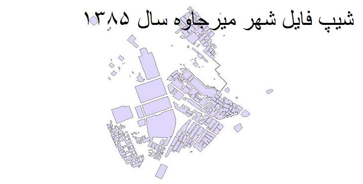 دانلود شیپ فایل بلوک آماری شهر میرجاوه سال ۱۳۸۵