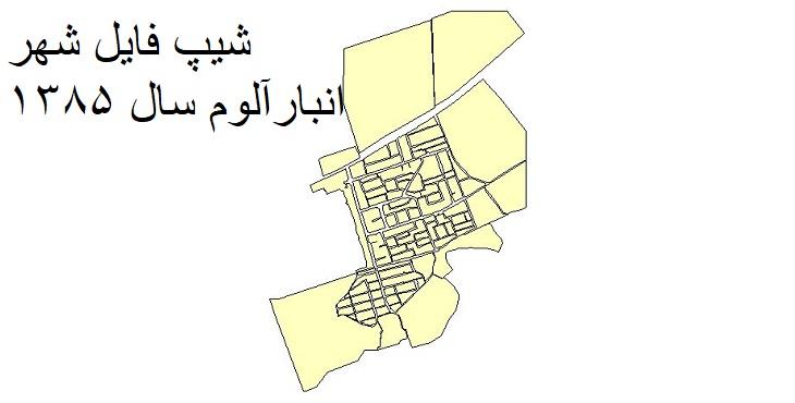 دانلود شیپ فایل بلوک های آماری شهر آنبارآلوم