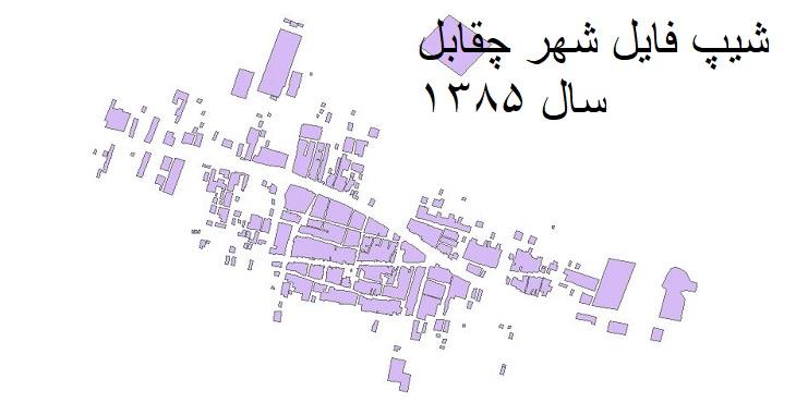 دانلود شیپ فایل بلوکهای آماری شهر چقابل سال 1385