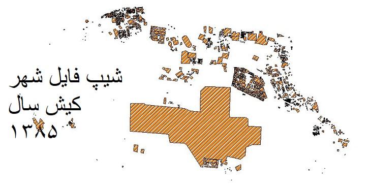 دانلود شیپ فایل بلوکهای آماری شهر کیش سال 1385