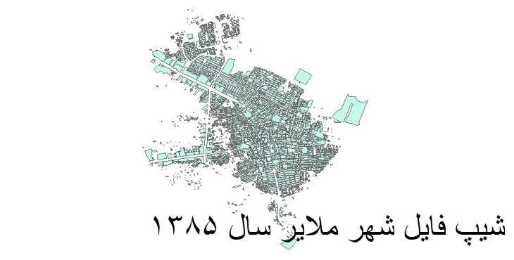 شیپ فایل بلوک آماری شهر ملایر سال 1385