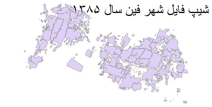 دانلود شیپ فایل بلوکهای آماری شهر فین سال 1385