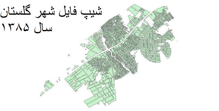 دانلود شیپ فایل بلوکهای آماری شهر گلستان سال 1385